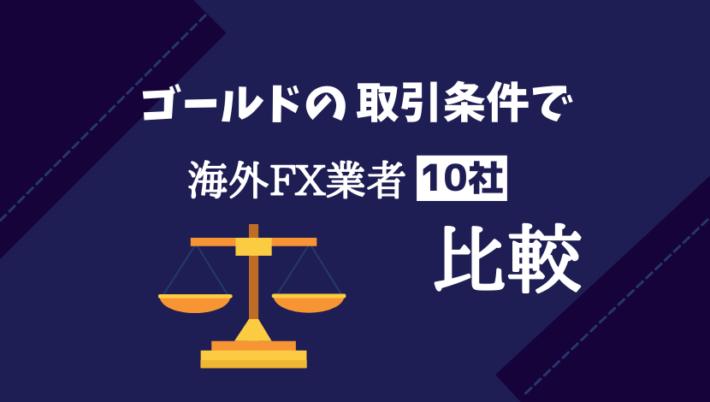 ゴールドの取引条件で海外FX業者10社を比較