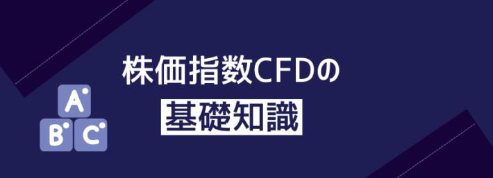 株価指数CFDの基礎知識