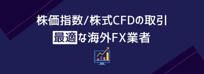 株価指数/株式CFDの取引に最適な海外FX業者