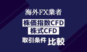 海外FX業者・株価指数/株式CFD取引条件比較