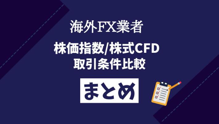 海外FX業者・株価指数/株式CFDの取引条件比較まとめ