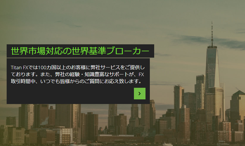 TitanFX公式サイトの画像