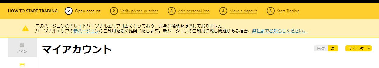 Exnessマイページ