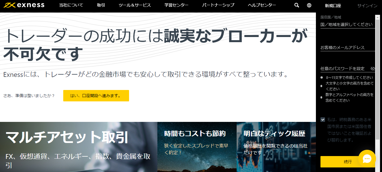 Exness公式サイトトップページ