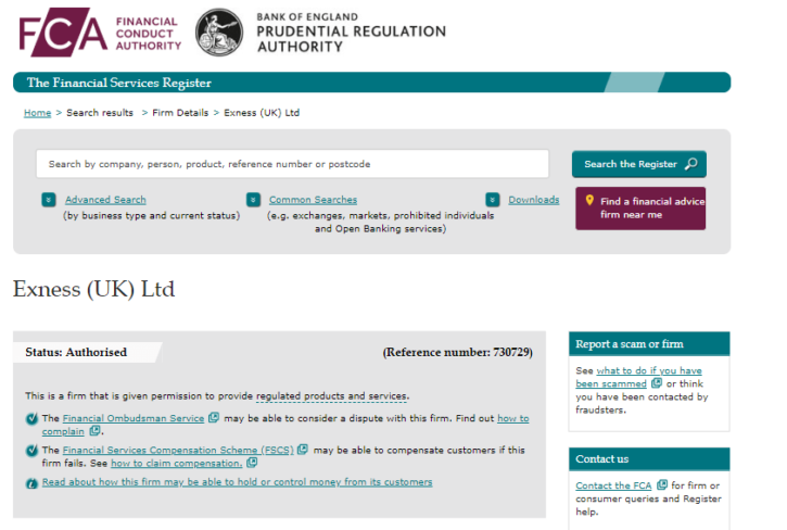 FCA公式サイトのExnessのライセンス証明