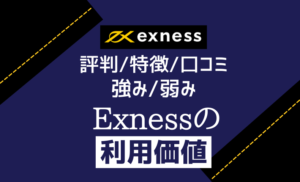 Exnessの評判・特徴を徹底解説