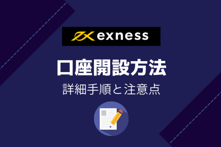 Exness口座開設方法