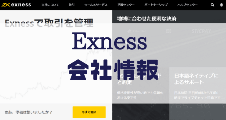 Exnessの会社情報