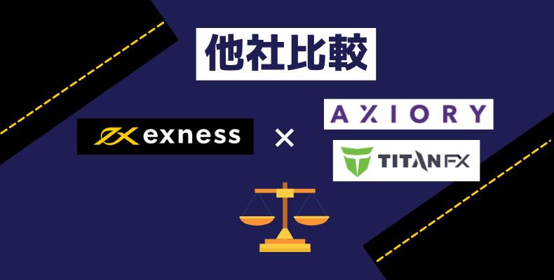 他社比較・ExnessとAXIORY,TitanFXを比較