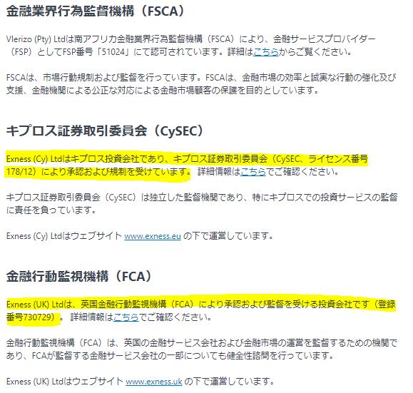Exness公式サイトでの「FCA/キプロスライセンス」所持の文言