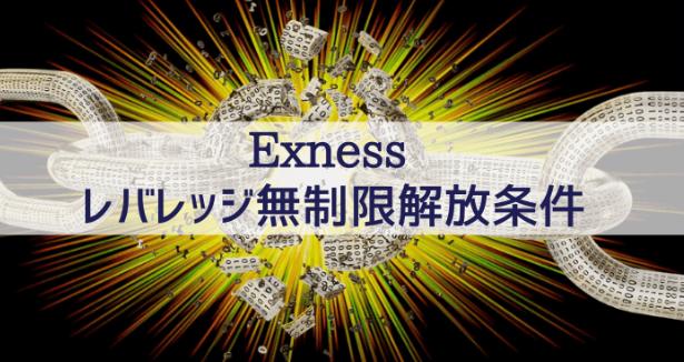 Exnessのレバレッジ無制限解放条件