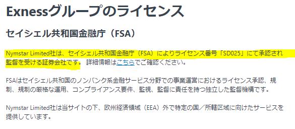 Exness公式のFSAライセンス所持の文言