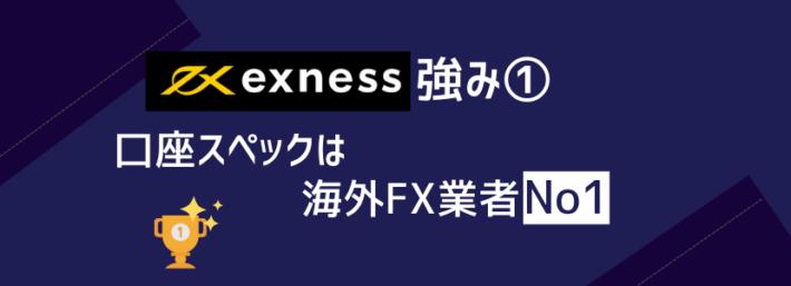 Exnessの強み①口座スペックは海外FX業者No1