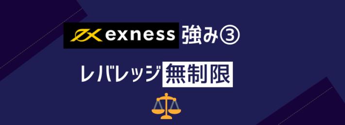 Exnessの強み③レバレッジ無制限