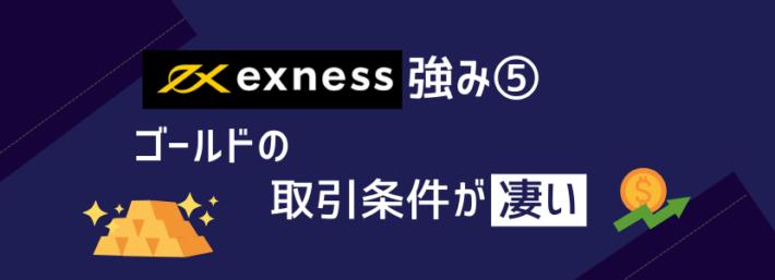Exnessの強み⑤ゴールドの取引条件が凄い