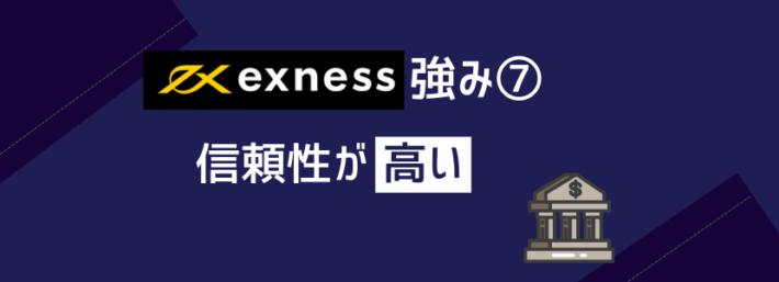 Exnessの強み⑦信頼性が高い