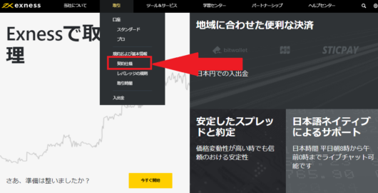 Exnessの公式サイト画像