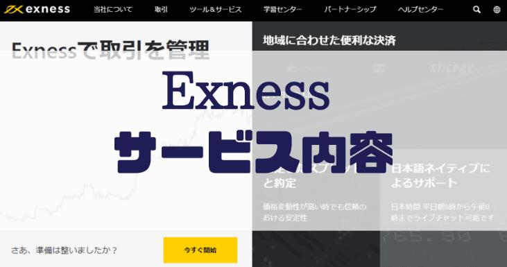 Exnessのサービス内容