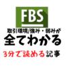 FBS【評判/特徴まとめ】強み弱みからエフビーエスの利用価値を評価する