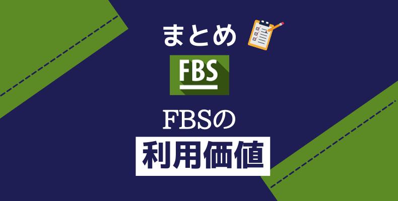 まとめ・FBSの利用価値