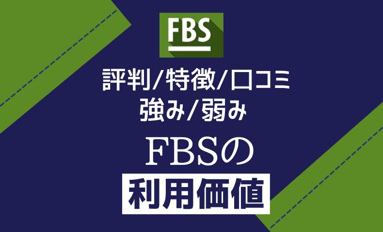 FBSの評判・特徴を徹底解説