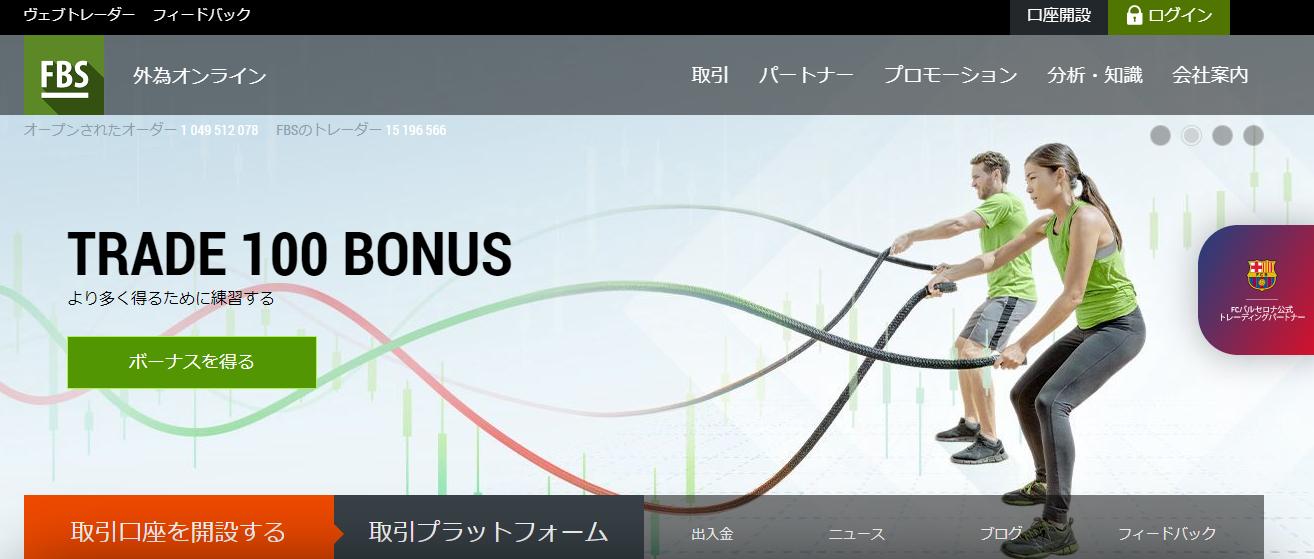 FBS公式サイトトップページ