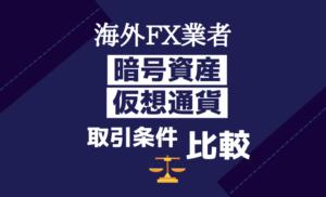 海外FX業者/仮想通貨・暗号資産の取引条件比較