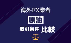海外FX原油の取引条件比較