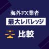 海外FX業者・最大レバレッジ比較
