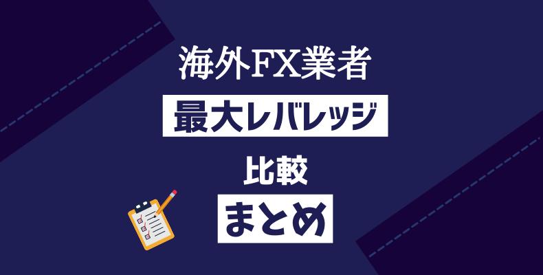 海外FX業者最大レバレッジ比較・まとめ