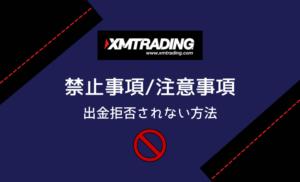 XM・禁止事項と注意事項