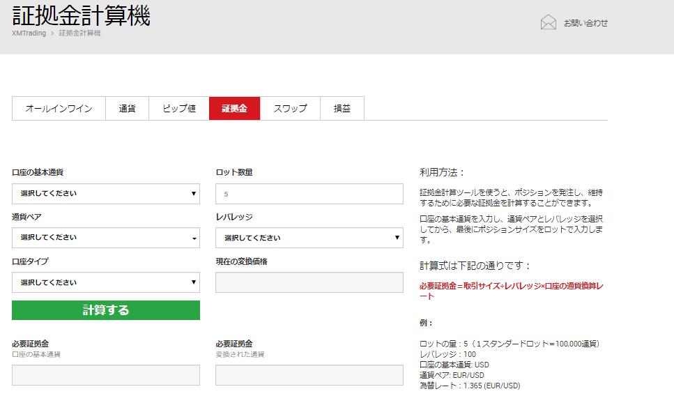 XMの証拠金計算ツール