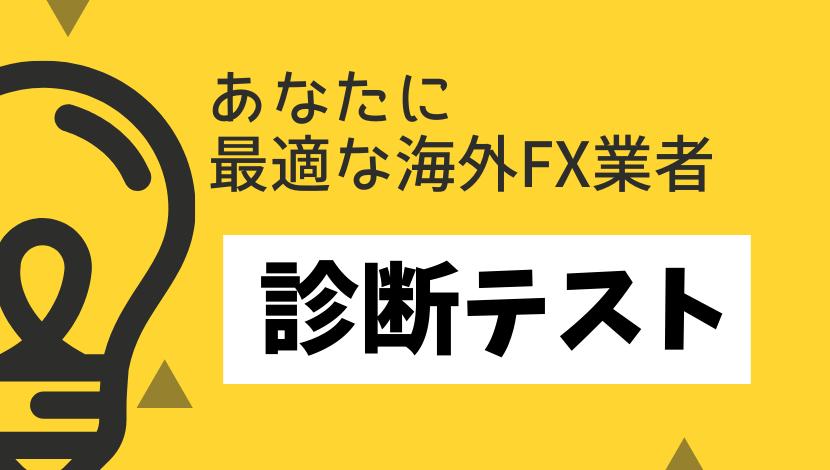 最適な海外FX業者診断テスト