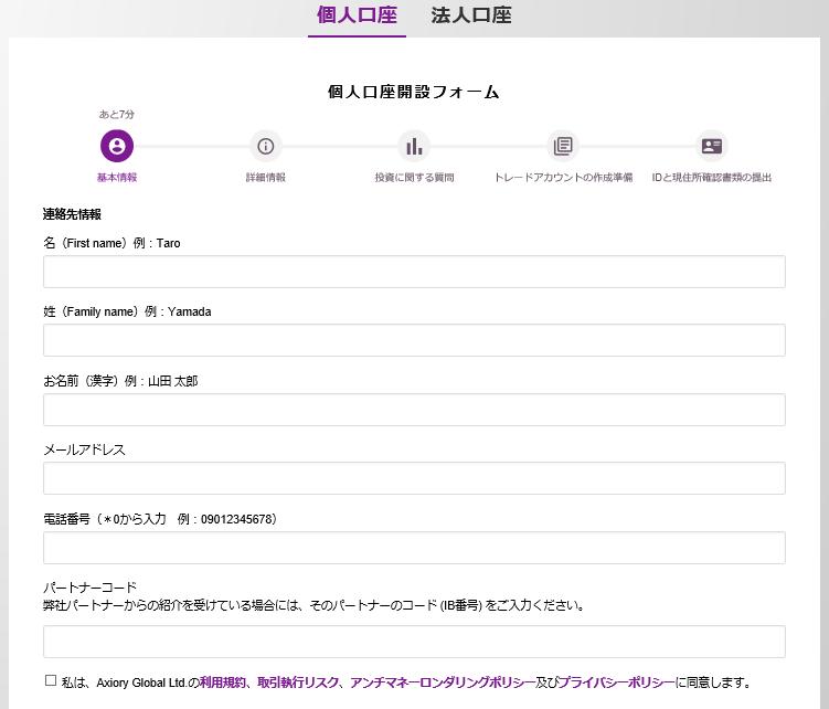AXIORY情報登録画面1