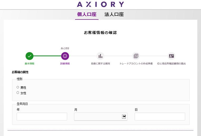AXIORY情報登録画面2