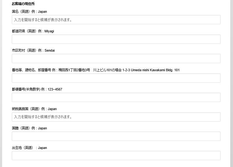 AXIORY情報登録画面3