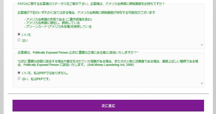 AXIORY情報登録画面4