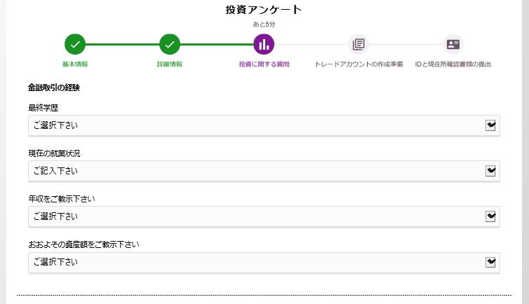 AXIORY情報登録画面5