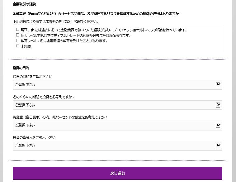 AXIORY情報登録画面6
