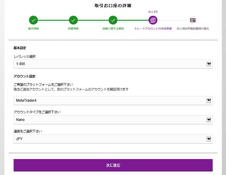 AXIORY情報登録画面7