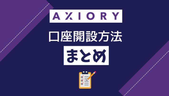 AXIORY口座開設方法・まとめ