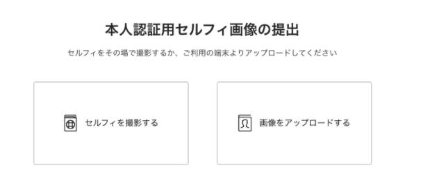 AXIORYセルフィ画像アップロード画面