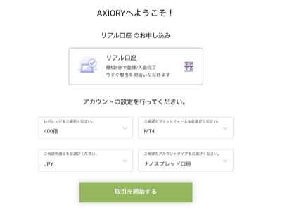 AXIORYリアル口座入力画面