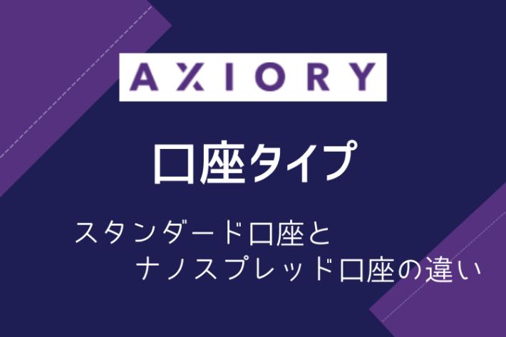 AXIORY・口座タイプ/スタンダード口座とナノスプレッド口座の違い