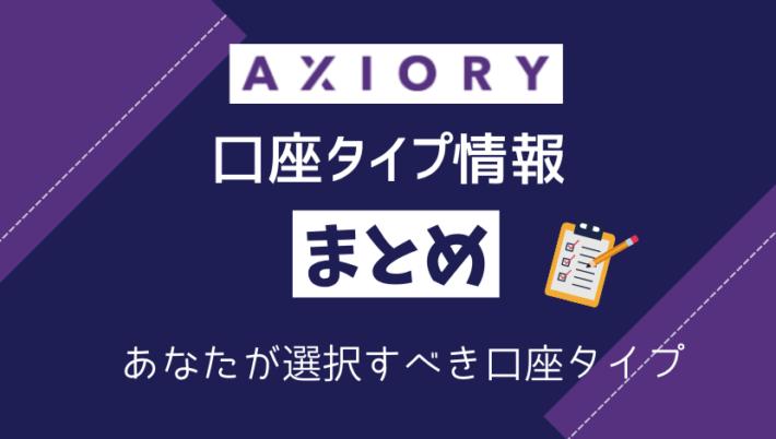AXIORYの口座タイプ・まとめ