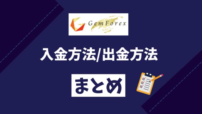GemForex入金方法/出金方法・まとめ
