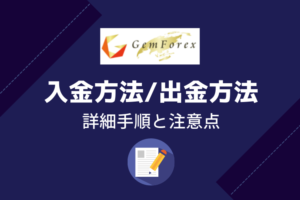 GemForex入金方法/出金方法・詳細手順と注意点