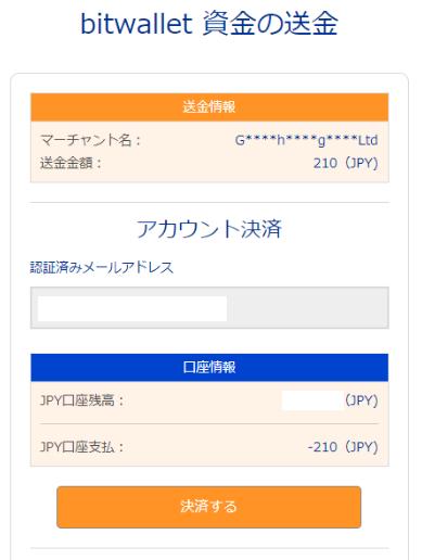 bitwallet送金画面