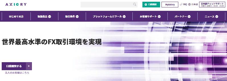 AXIORY公式サイトトップページ画像