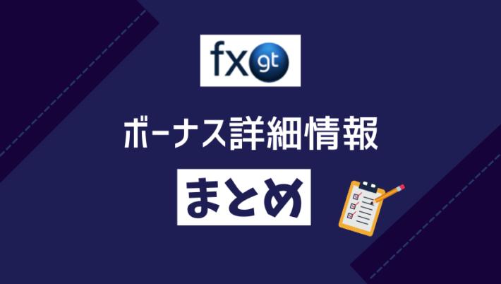 FXGTボーナス詳細情報・まとめ
